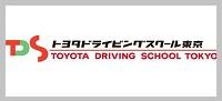 トヨタドライビングスクール東京