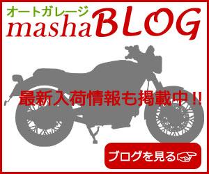 オートガレージmashaブログ