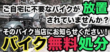 オートガレージmasha バイク無料処分