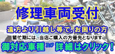 オートガレージmasha(マシャ)修理車両受付