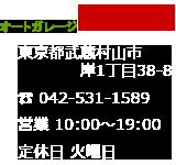 東京・武蔵村山・瑞穂町のバイクショップ オートガレージmasha(マシャ)
